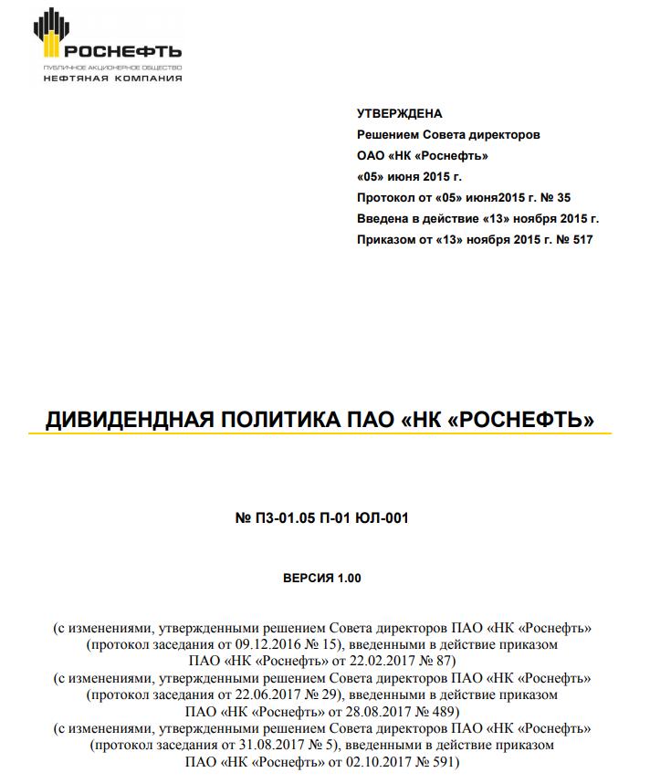 Лицевая страница «Дивидендной политики» компании Роснефть