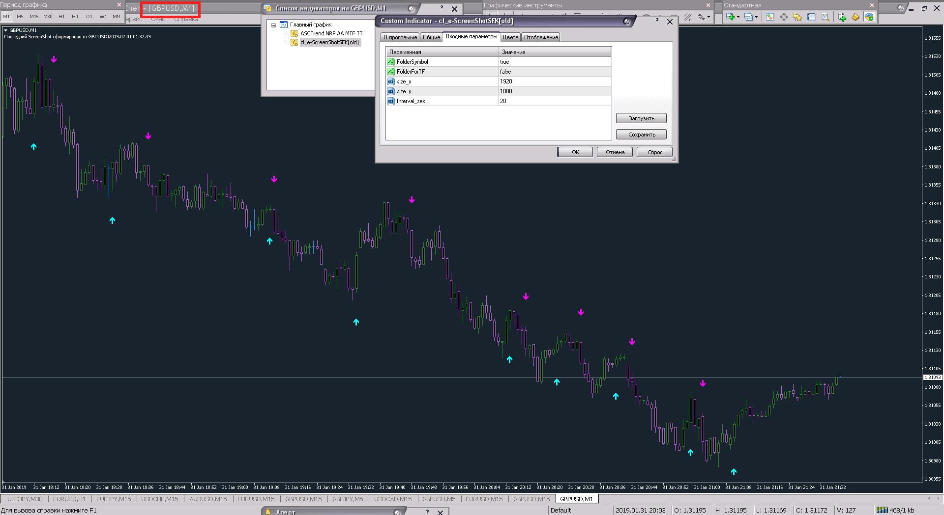 Внешний вид индикатора e-ScreenShotSEK