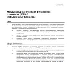 Пример первой страницы официального перевода МСФО для объединения бизнесов.