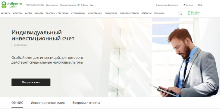 Страница онлайн-оформления ИИС в Сбербанке
