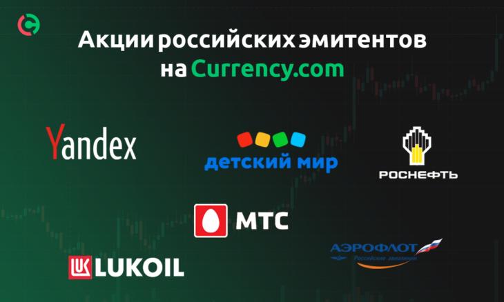 Токенизированные акции российских компаний