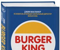 Burger King. Как построить империю. Читать и купить