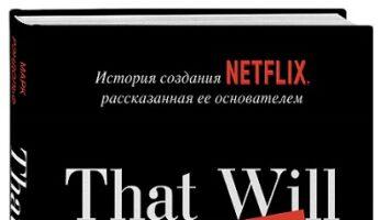История создания Нетфликс. Читать и купить книгу