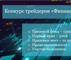 Конкурс трейдеров «Финансовая стабильность 2021» с призами