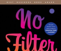 Сара Фрайер No Filter.История Instagram. Читать и купить