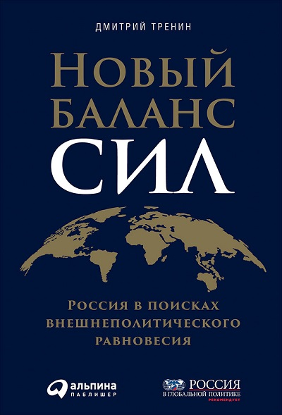 Новый баланс сил. Россия в поисках внешнеполитического равновесия. Читать и купить книгу