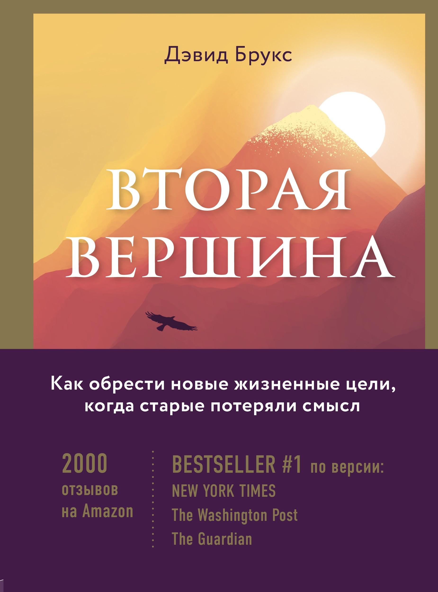 Вторая вершина. Величайшая книга размышлений о мудрости и цели жизни. Купить и читать
