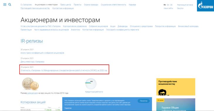 Финансовая отчетность по МСФО на официальном сайте Газпрома