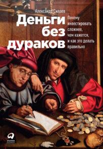 Деньги без дураков. Читать и купить
