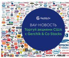 Компания Александра Герчика вышла на фондовый рынок