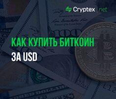 Как купить биткоин за USD