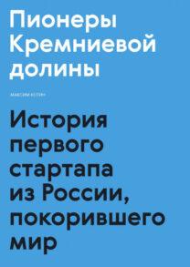 Пионеры Кремниевой долины. История первого стартапа из России, покорившего мир. Читать и купить