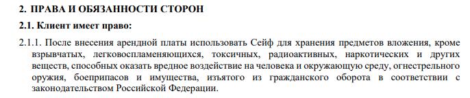 Запрещенные к хранению предметы в банковской ячейке Сбербанка