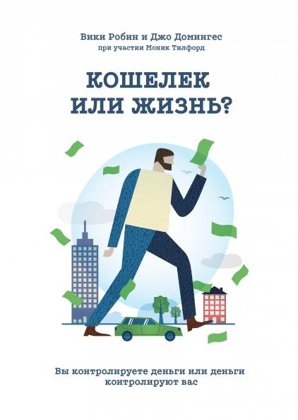 Кошелек или жизнь. Вы контролируете деньги или деньги контролируют вас. Читать и купить книгу