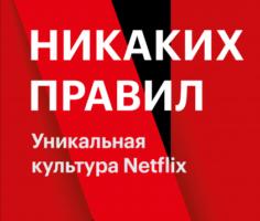 Никаких правил. Уникальная культура Netflix. Читать и скачать книгу