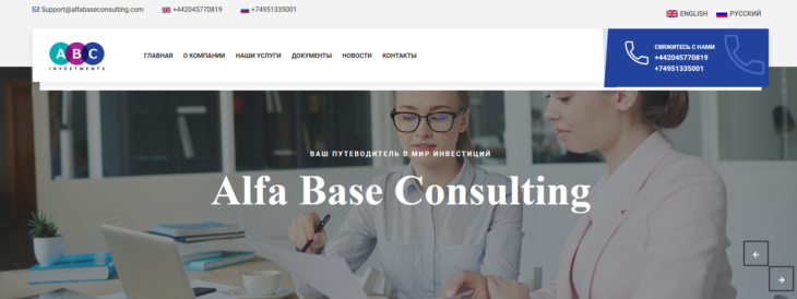 Обзор компании Alfa Base Consulting