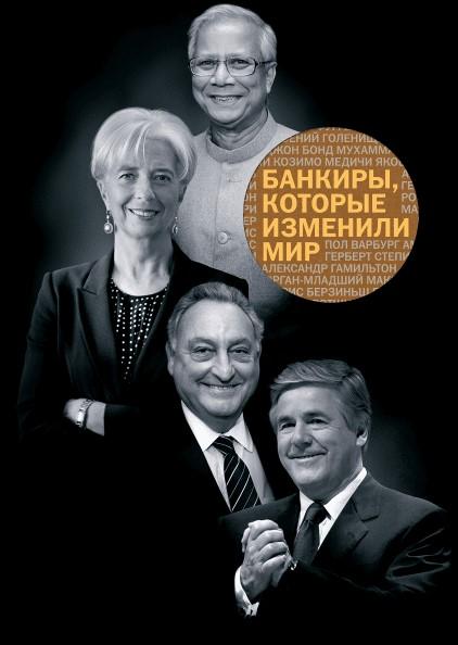 Банкиры, которые изменили мир. Читать и купить